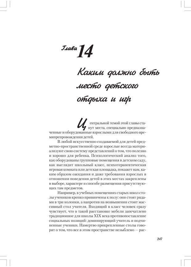 PDF. Секретный мир детей в пространстве мира взрослых[4-е издание]. Осорина М. В. Страница 246. Читать онлайн