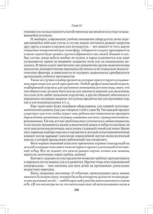 PDF. Секретный мир детей в пространстве мира взрослых[4-е издание]. Осорина М. В. Страница 247. Читать онлайн