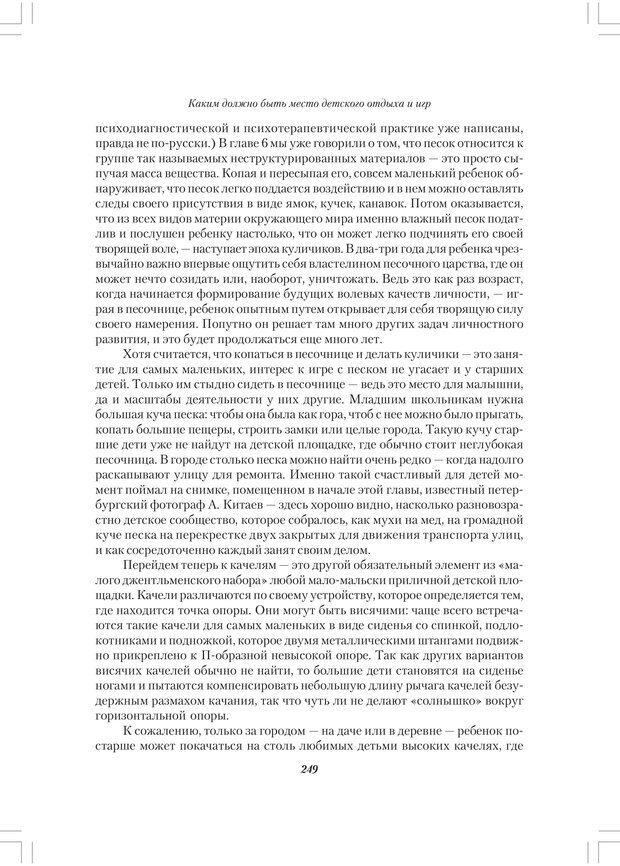 PDF. Секретный мир детей в пространстве мира взрослых[4-е издание]. Осорина М. В. Страница 248. Читать онлайн