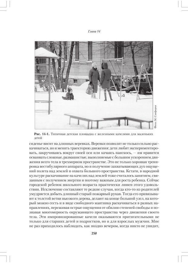 PDF. Секретный мир детей в пространстве мира взрослых[4-е издание]. Осорина М. В. Страница 249. Читать онлайн