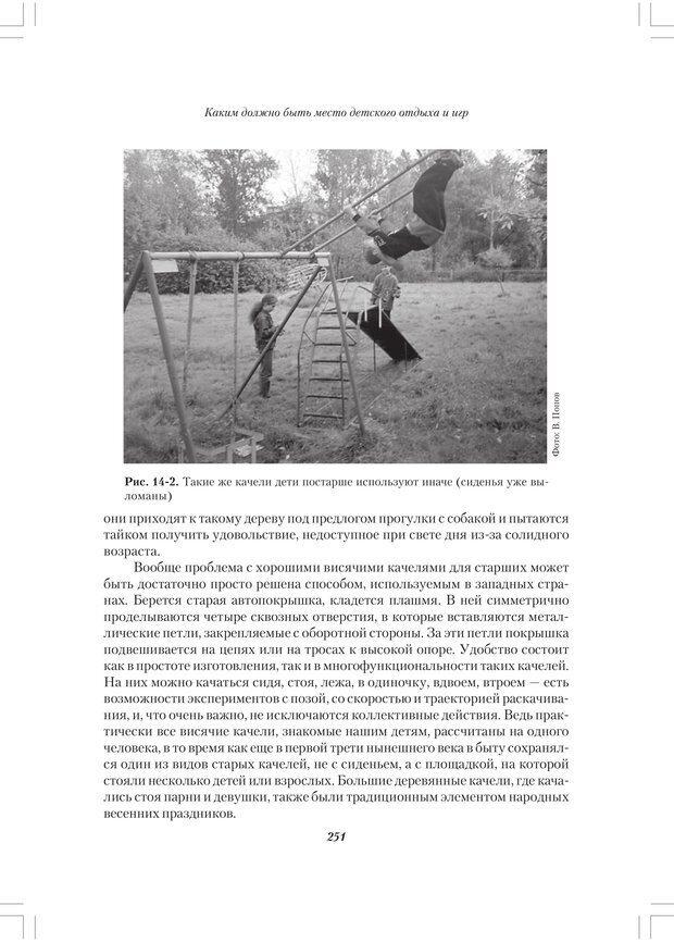PDF. Секретный мир детей в пространстве мира взрослых[4-е издание]. Осорина М. В. Страница 250. Читать онлайн