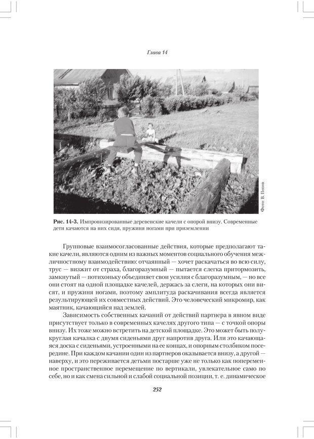 PDF. Секретный мир детей в пространстве мира взрослых[4-е издание]. Осорина М. В. Страница 251. Читать онлайн