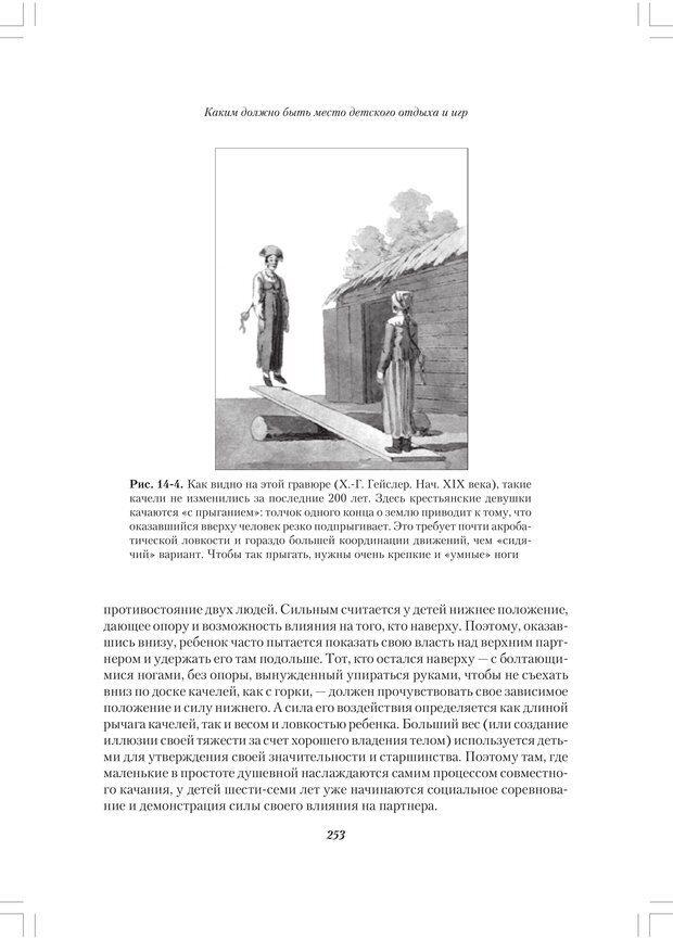 PDF. Секретный мир детей в пространстве мира взрослых[4-е издание]. Осорина М. В. Страница 252. Читать онлайн