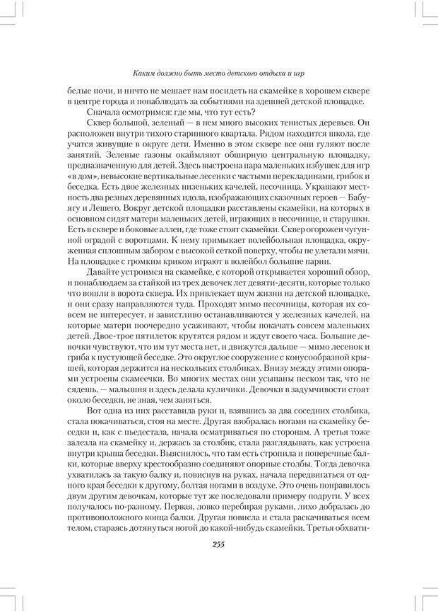 PDF. Секретный мир детей в пространстве мира взрослых[4-е издание]. Осорина М. В. Страница 254. Читать онлайн