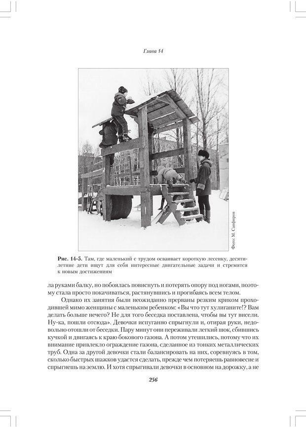PDF. Секретный мир детей в пространстве мира взрослых[4-е издание]. Осорина М. В. Страница 255. Читать онлайн