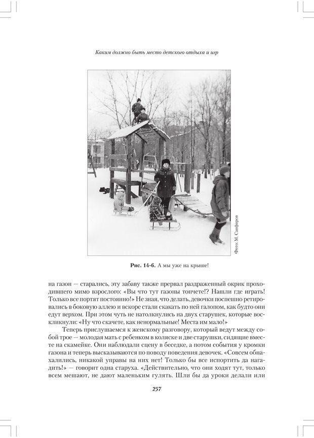 PDF. Секретный мир детей в пространстве мира взрослых[4-е издание]. Осорина М. В. Страница 256. Читать онлайн