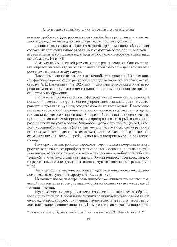 PDF. Секретный мир детей в пространстве мира взрослых[4-е издание]. Осорина М. В. Страница 26. Читать онлайн