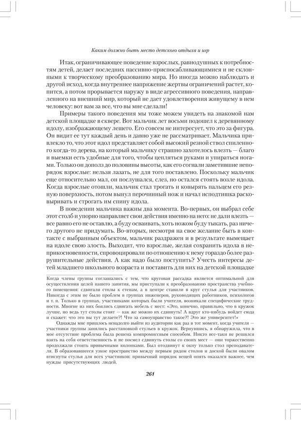 PDF. Секретный мир детей в пространстве мира взрослых[4-е издание]. Осорина М. В. Страница 260. Читать онлайн