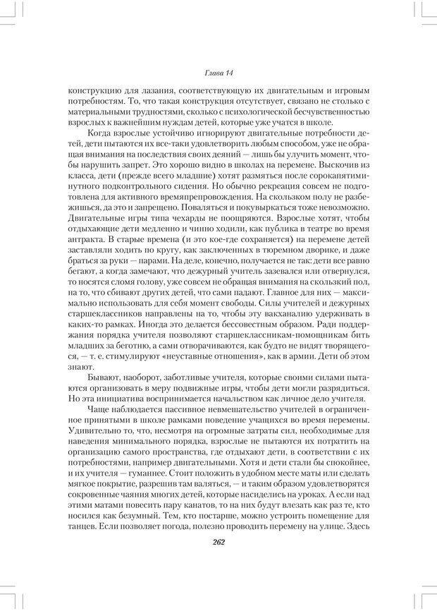 PDF. Секретный мир детей в пространстве мира взрослых[4-е издание]. Осорина М. В. Страница 261. Читать онлайн