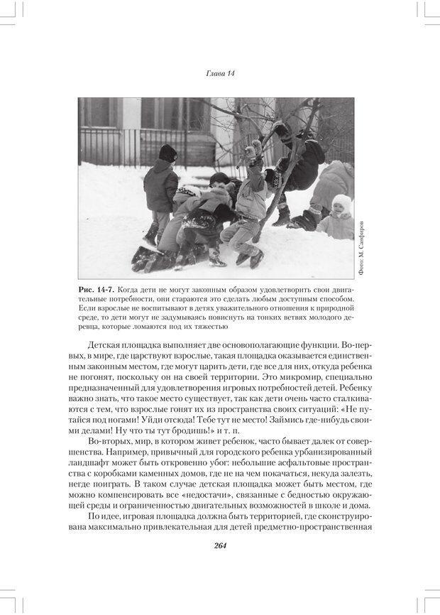 PDF. Секретный мир детей в пространстве мира взрослых[4-е издание]. Осорина М. В. Страница 263. Читать онлайн