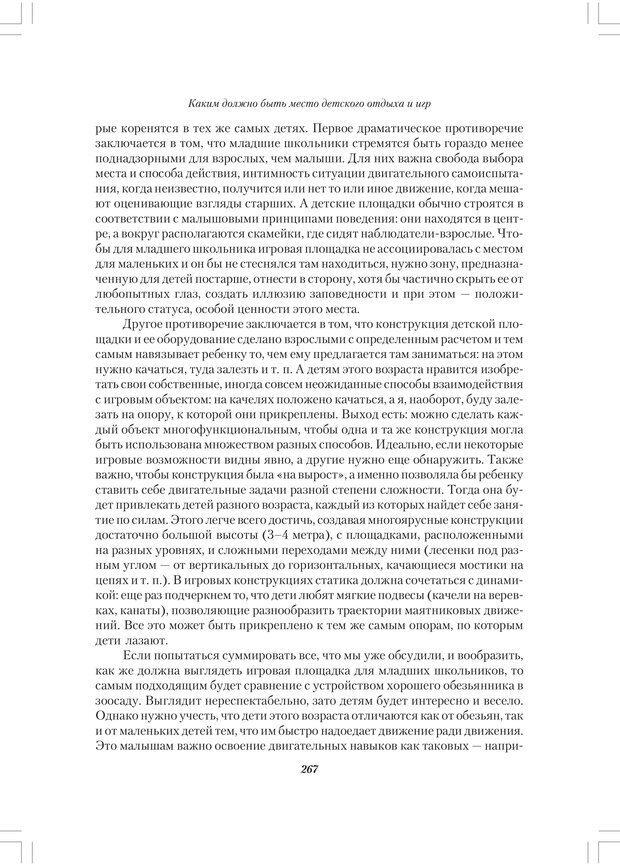 PDF. Секретный мир детей в пространстве мира взрослых[4-е издание]. Осорина М. В. Страница 266. Читать онлайн