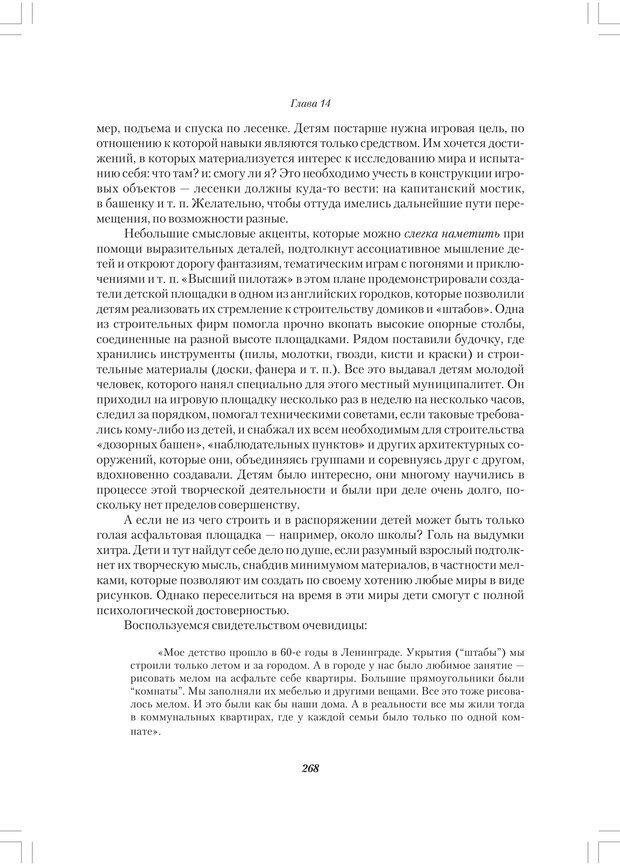 PDF. Секретный мир детей в пространстве мира взрослых[4-е издание]. Осорина М. В. Страница 267. Читать онлайн