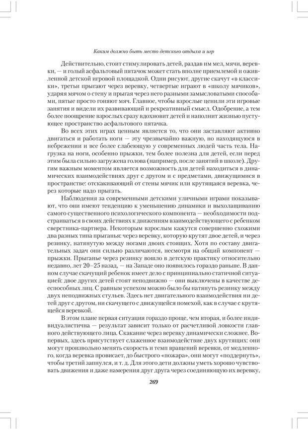 PDF. Секретный мир детей в пространстве мира взрослых[4-е издание]. Осорина М. В. Страница 268. Читать онлайн