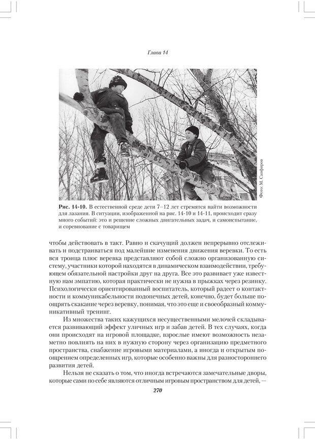 PDF. Секретный мир детей в пространстве мира взрослых[4-е издание]. Осорина М. В. Страница 269. Читать онлайн