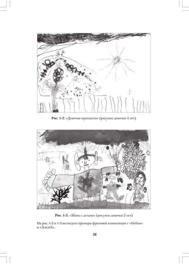 PDF. Секретный мир детей в пространстве мира взрослых[4-е издание]. Осорина М. В. Страница 27. Читать онлайн
