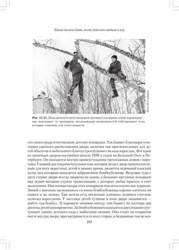 PDF. Секретный мир детей в пространстве мира взрослых[4-е издание]. Осорина М. В. Страница 270. Читать онлайн