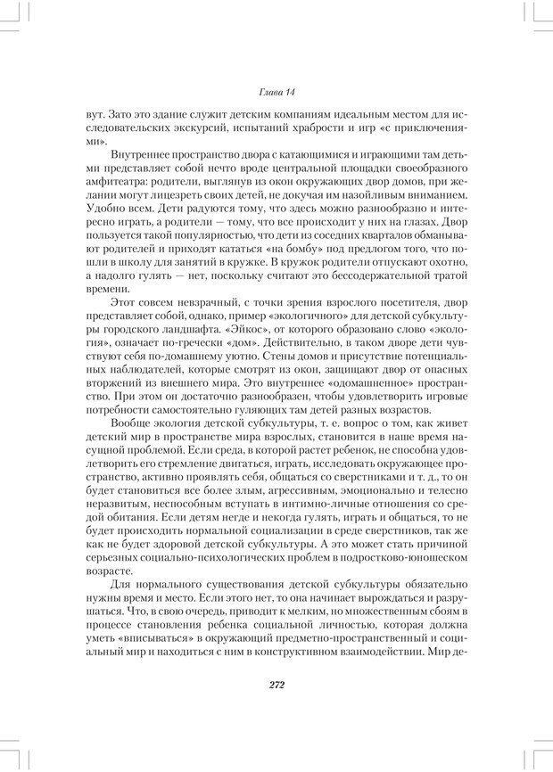 PDF. Секретный мир детей в пространстве мира взрослых[4-е издание]. Осорина М. В. Страница 271. Читать онлайн