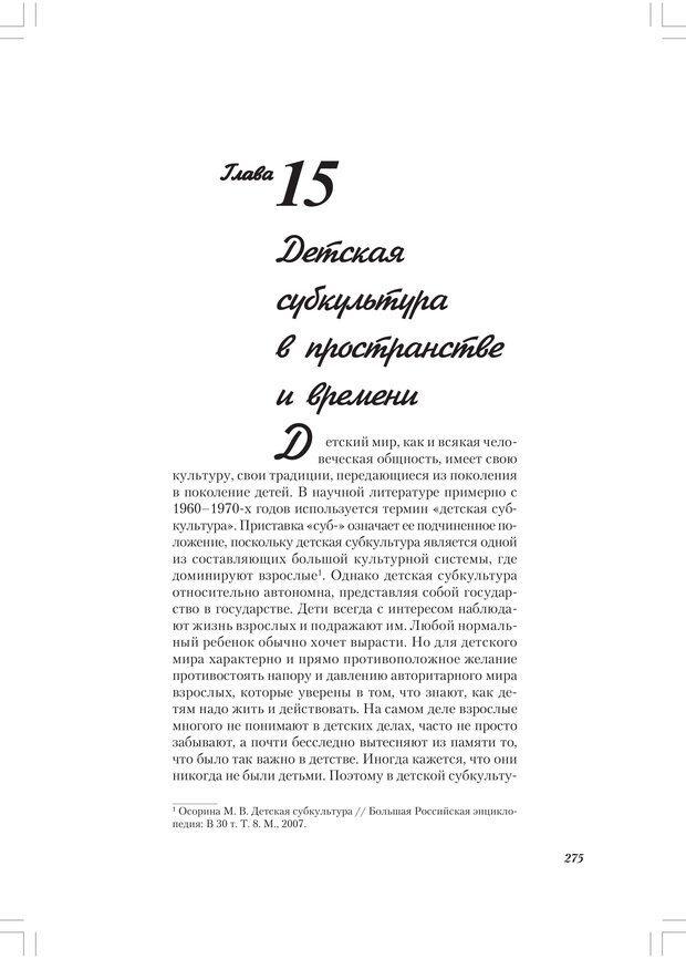 PDF. Секретный мир детей в пространстве мира взрослых[4-е издание]. Осорина М. В. Страница 274. Читать онлайн