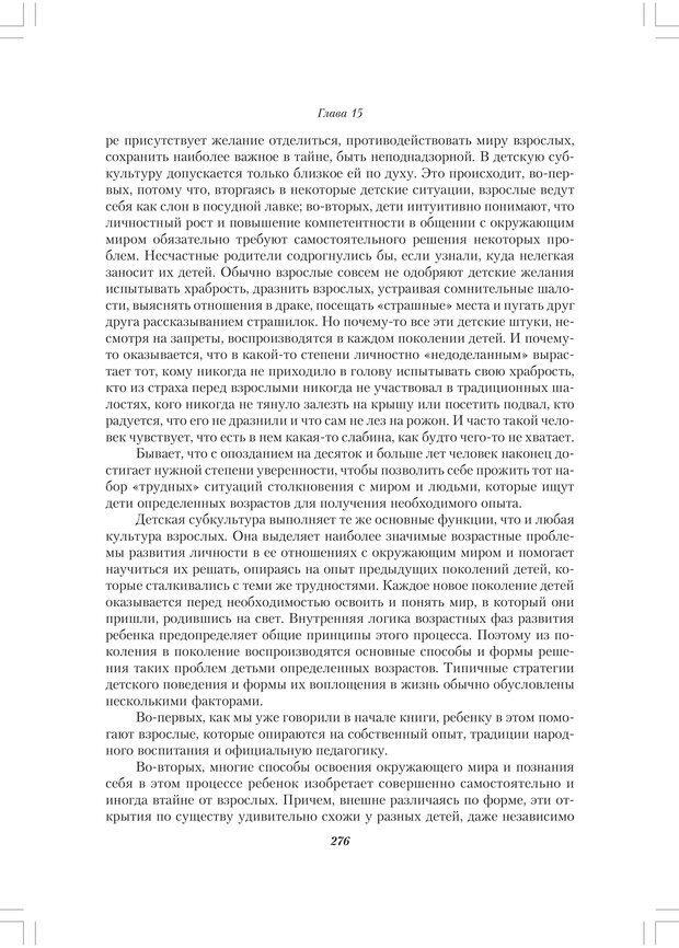 PDF. Секретный мир детей в пространстве мира взрослых[4-е издание]. Осорина М. В. Страница 275. Читать онлайн