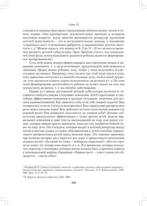 PDF. Секретный мир детей в пространстве мира взрослых[4-е издание]. Осорина М. В. Страница 277. Читать онлайн