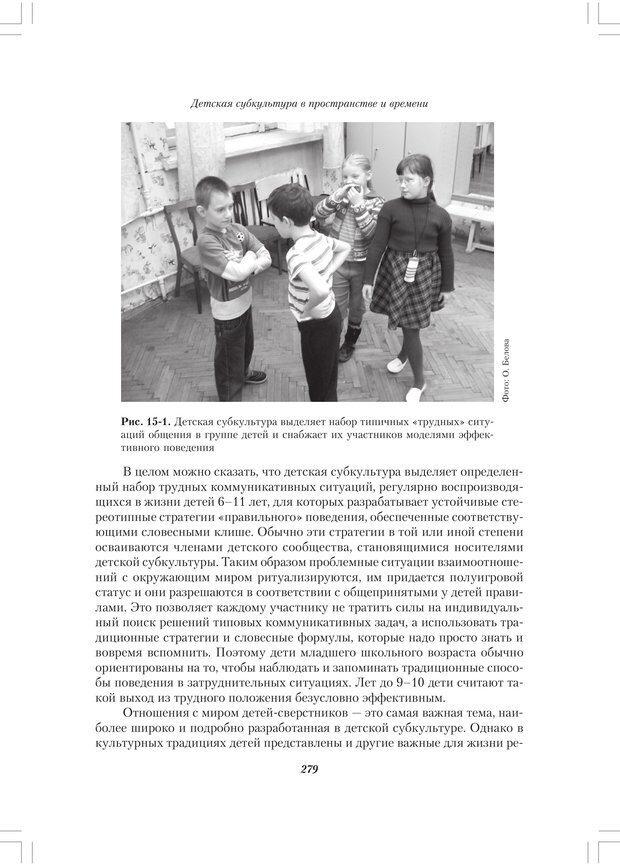 PDF. Секретный мир детей в пространстве мира взрослых[4-е издание]. Осорина М. В. Страница 278. Читать онлайн