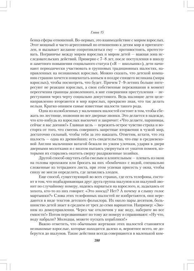 PDF. Секретный мир детей в пространстве мира взрослых[4-е издание]. Осорина М. В. Страница 279. Читать онлайн