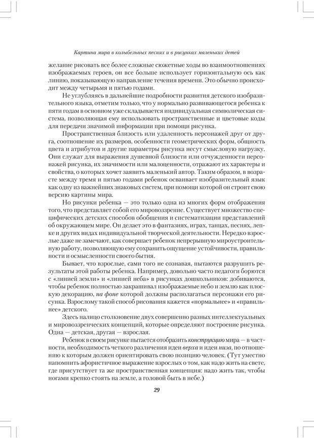 PDF. Секретный мир детей в пространстве мира взрослых[4-е издание]. Осорина М. В. Страница 28. Читать онлайн