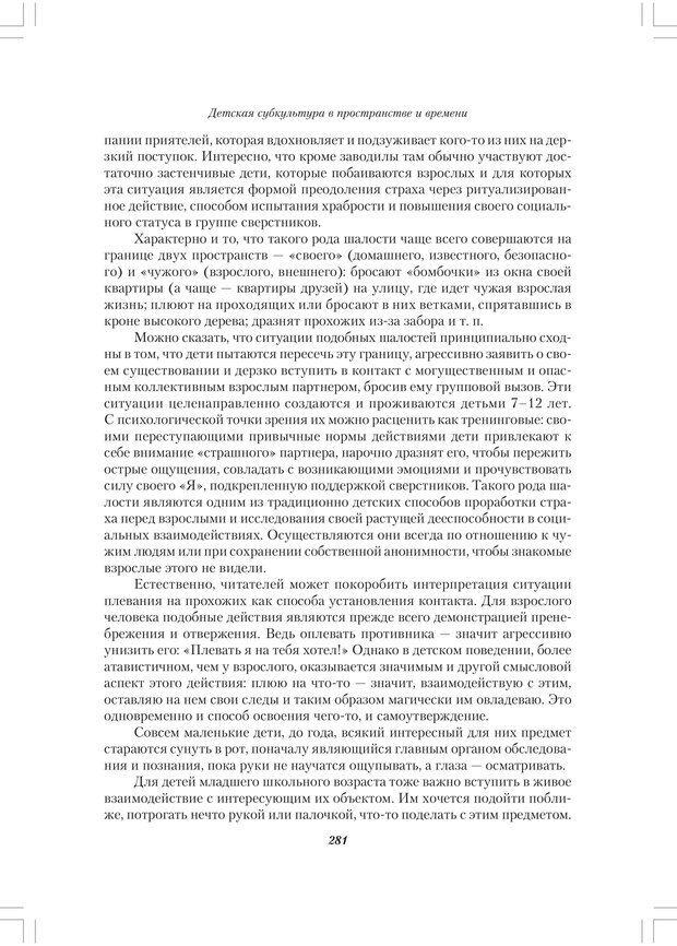 PDF. Секретный мир детей в пространстве мира взрослых[4-е издание]. Осорина М. В. Страница 280. Читать онлайн