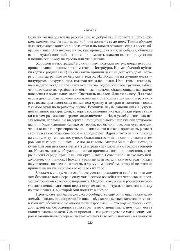 PDF. Секретный мир детей в пространстве мира взрослых[4-е издание]. Осорина М. В. Страница 281. Читать онлайн