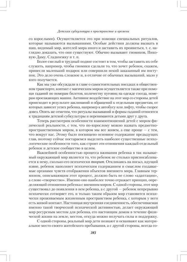 PDF. Секретный мир детей в пространстве мира взрослых[4-е издание]. Осорина М. В. Страница 282. Читать онлайн