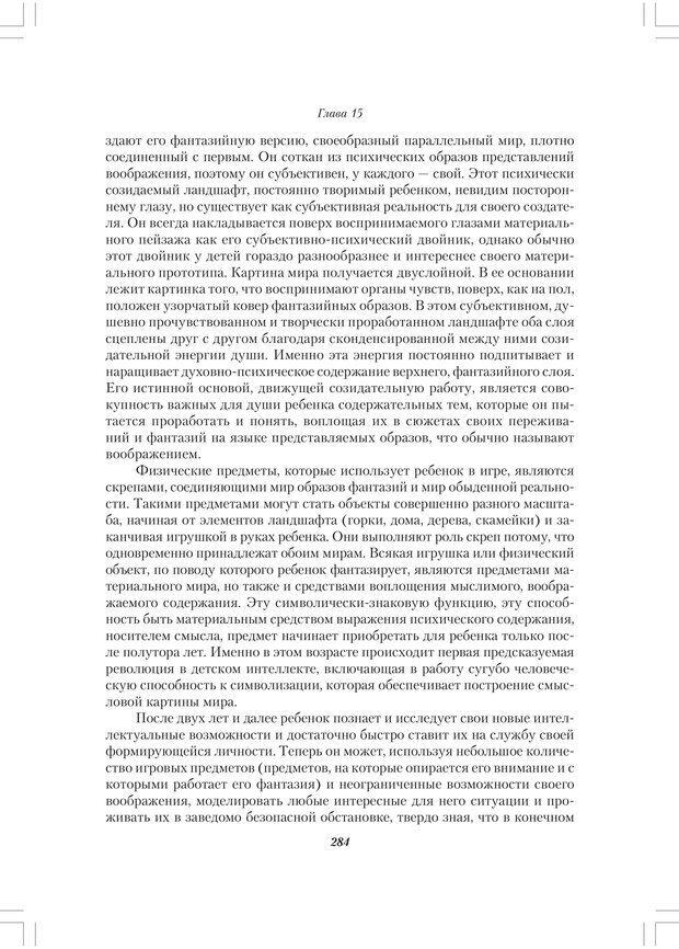 PDF. Секретный мир детей в пространстве мира взрослых[4-е издание]. Осорина М. В. Страница 283. Читать онлайн