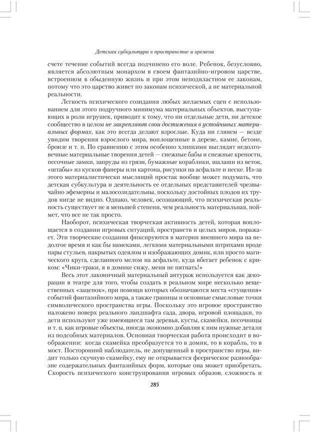 PDF. Секретный мир детей в пространстве мира взрослых[4-е издание]. Осорина М. В. Страница 284. Читать онлайн