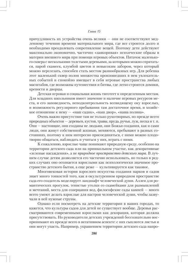 PDF. Секретный мир детей в пространстве мира взрослых[4-е издание]. Осорина М. В. Страница 285. Читать онлайн