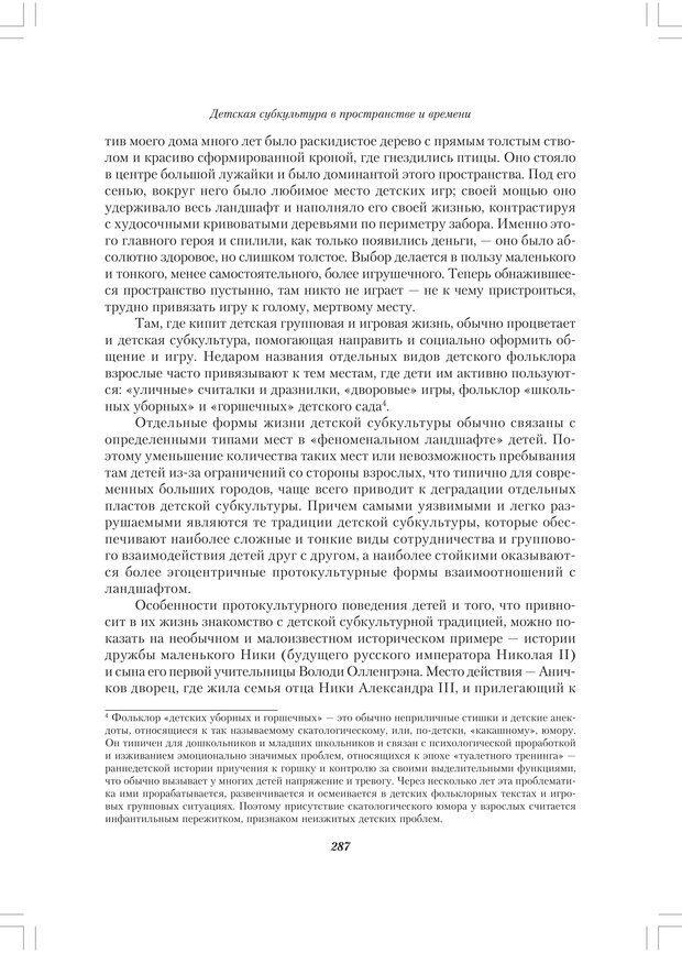 PDF. Секретный мир детей в пространстве мира взрослых[4-е издание]. Осорина М. В. Страница 286. Читать онлайн