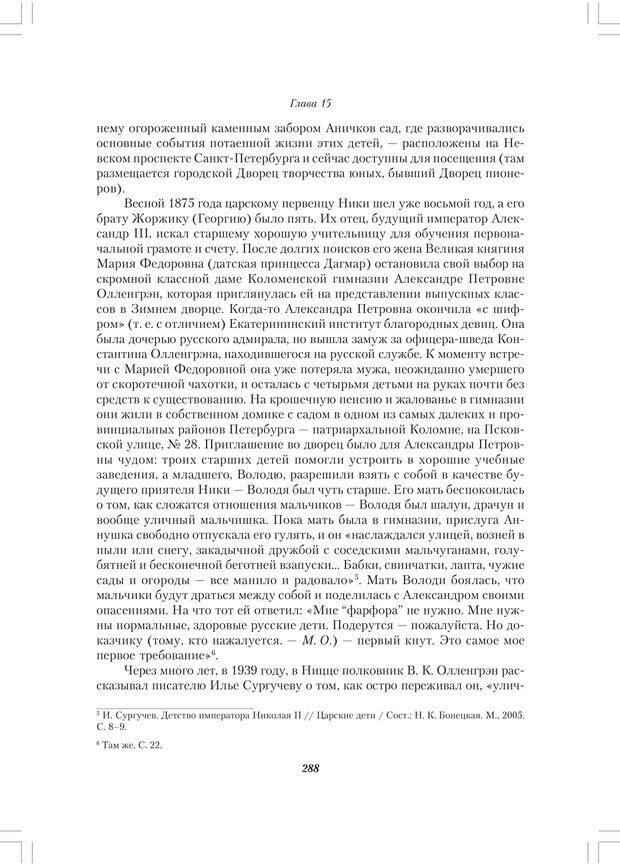 PDF. Секретный мир детей в пространстве мира взрослых[4-е издание]. Осорина М. В. Страница 287. Читать онлайн