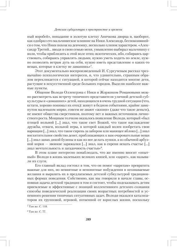 PDF. Секретный мир детей в пространстве мира взрослых[4-е издание]. Осорина М. В. Страница 288. Читать онлайн