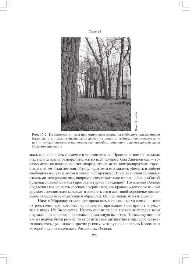 PDF. Секретный мир детей в пространстве мира взрослых[4-е издание]. Осорина М. В. Страница 289. Читать онлайн