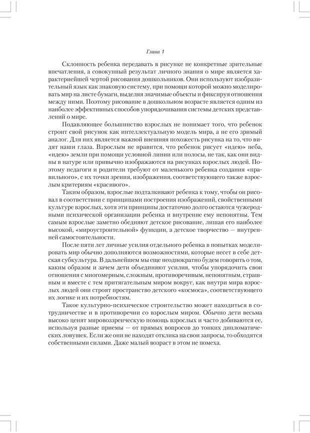 PDF. Секретный мир детей в пространстве мира взрослых[4-е издание]. Осорина М. В. Страница 29. Читать онлайн