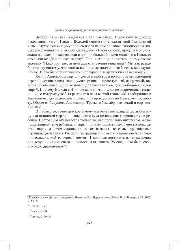 PDF. Секретный мир детей в пространстве мира взрослых[4-е издание]. Осорина М. В. Страница 290. Читать онлайн