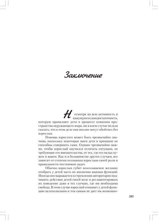 PDF. Секретный мир детей в пространстве мира взрослых[4-е издание]. Осорина М. В. Страница 292. Читать онлайн