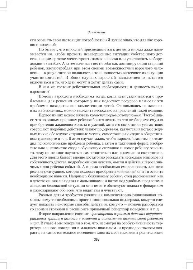 PDF. Секретный мир детей в пространстве мира взрослых[4-е издание]. Осорина М. В. Страница 293. Читать онлайн