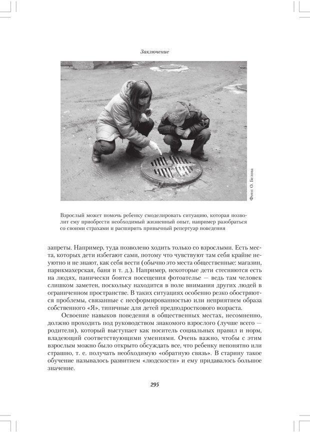 PDF. Секретный мир детей в пространстве мира взрослых[4-е издание]. Осорина М. В. Страница 294. Читать онлайн