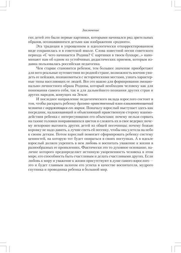 PDF. Секретный мир детей в пространстве мира взрослых[4-е издание]. Осорина М. В. Страница 297. Читать онлайн
