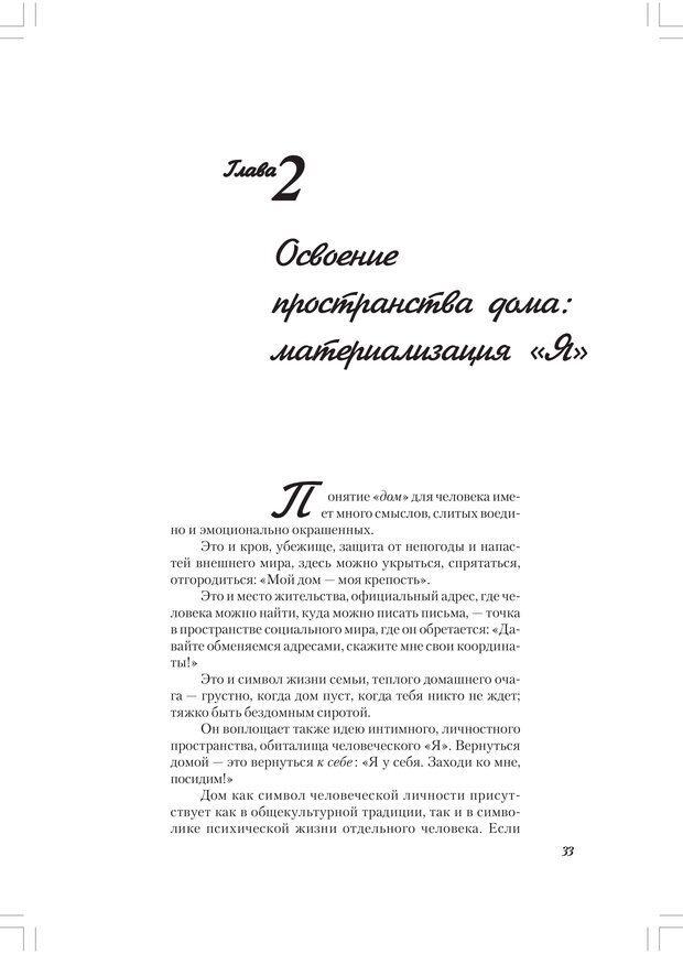 PDF. Секретный мир детей в пространстве мира взрослых[4-е издание]. Осорина М. В. Страница 32. Читать онлайн