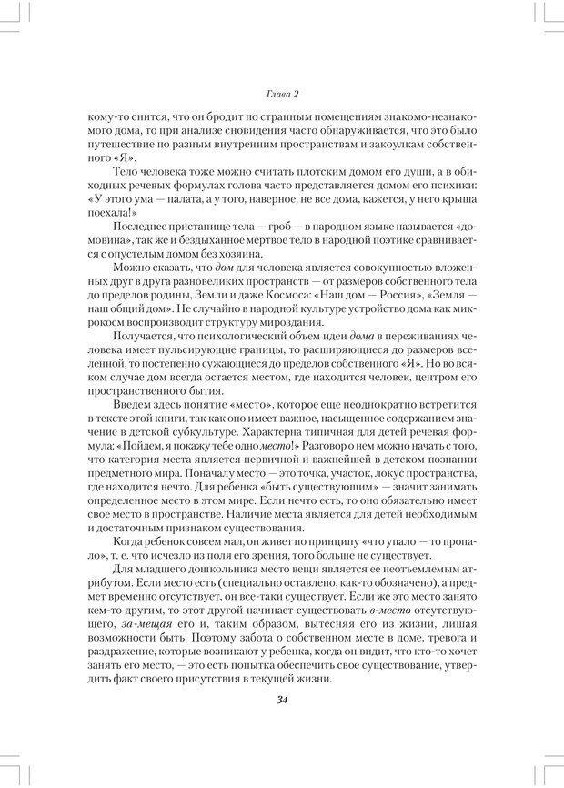 PDF. Секретный мир детей в пространстве мира взрослых[4-е издание]. Осорина М. В. Страница 33. Читать онлайн