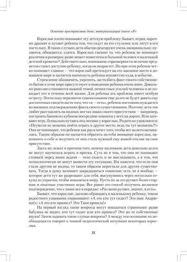 PDF. Секретный мир детей в пространстве мира взрослых[4-е издание]. Осорина М. В. Страница 34. Читать онлайн