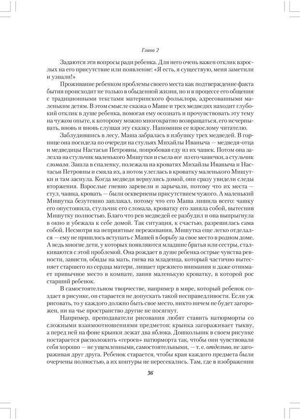 PDF. Секретный мир детей в пространстве мира взрослых[4-е издание]. Осорина М. В. Страница 35. Читать онлайн