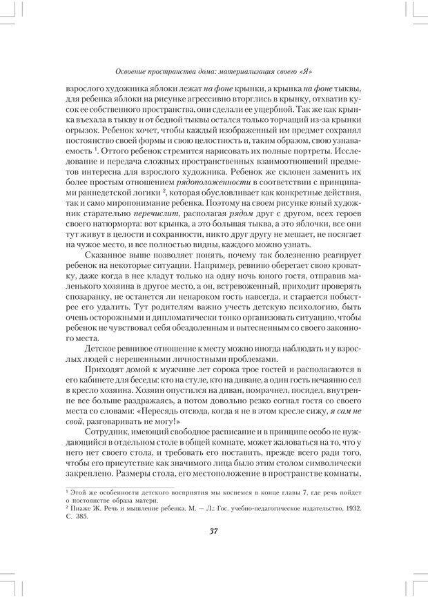 PDF. Секретный мир детей в пространстве мира взрослых[4-е издание]. Осорина М. В. Страница 36. Читать онлайн