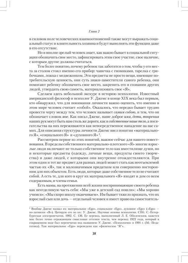 PDF. Секретный мир детей в пространстве мира взрослых[4-е издание]. Осорина М. В. Страница 37. Читать онлайн