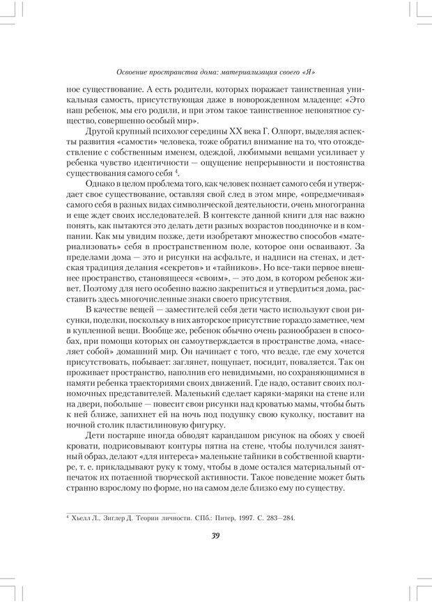 PDF. Секретный мир детей в пространстве мира взрослых[4-е издание]. Осорина М. В. Страница 38. Читать онлайн